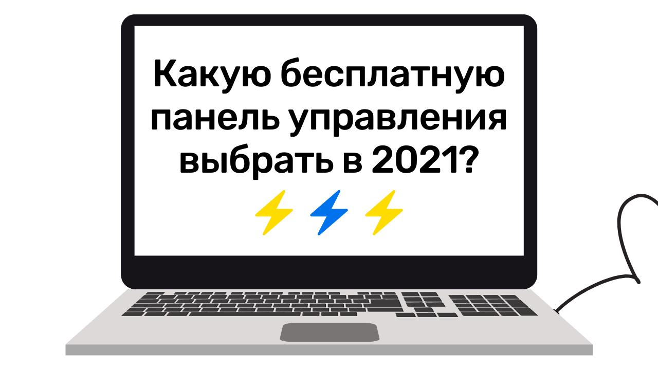 Выбор бесплатной панели управления в 2021 году