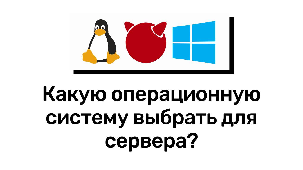 Какую операционную систему выбрать для сервера?