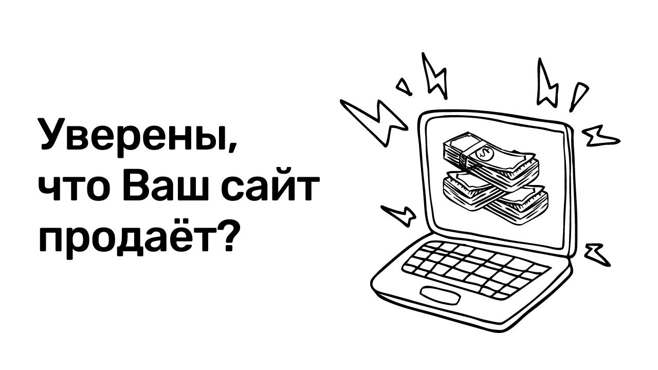 Уверены, что Ваш сайт продаёт?